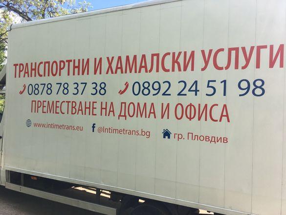 Хамалски услуги Пловдив и страната. Транспорт и преместване.