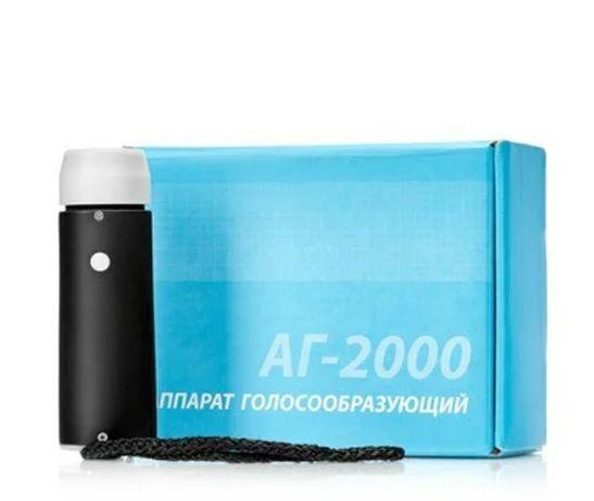 Голосообразующий аппарат АГ 2000 арт. Hr21474