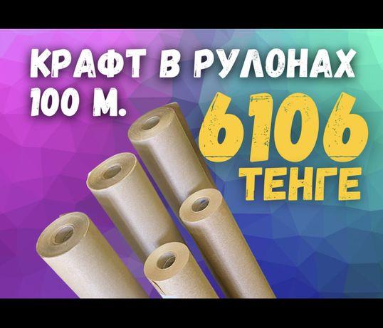 Крафт бумага в рулонах,  100 метров, бумага для упаковки