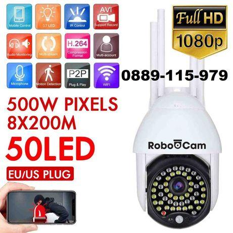 ТОП МОДЕЛ Въртяща Безжични Камера WiFi Ip Камера robocam LED 68