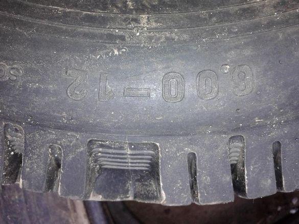 гуми.