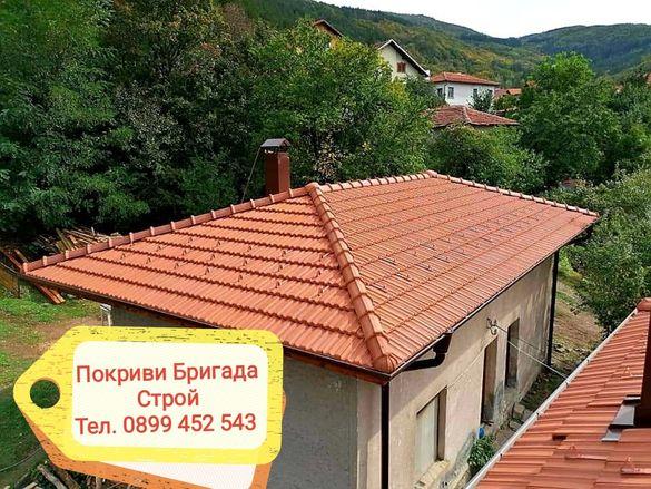 Ремонт на покриви гр. Радомир