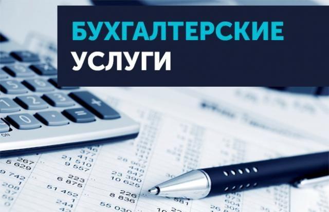 Услуги бухгалтера онлайн.