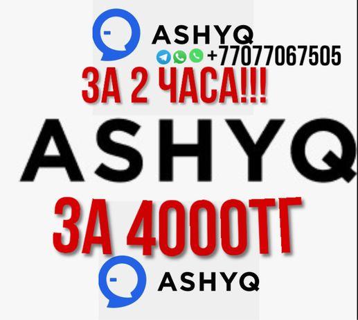 Ashyq QR для Караганды (Ашык)