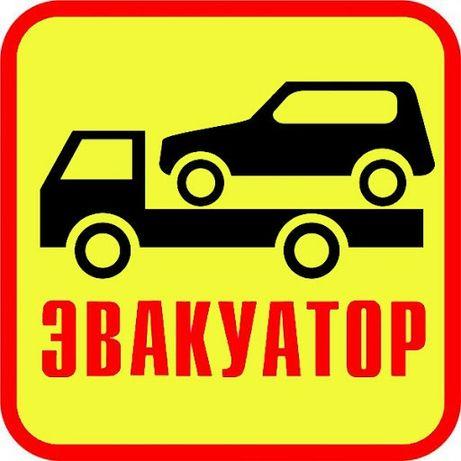 Эвакуатор Петропавловск - Нур-Султан, Петропавловск- Астана 90000тг