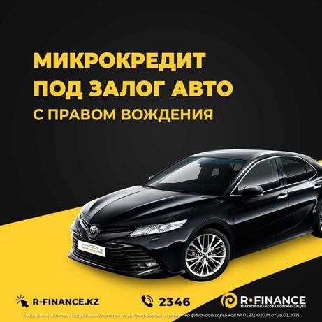 "ТОО МФО ""R-Finance"" / Костанай (Ранее: автоломбард)"