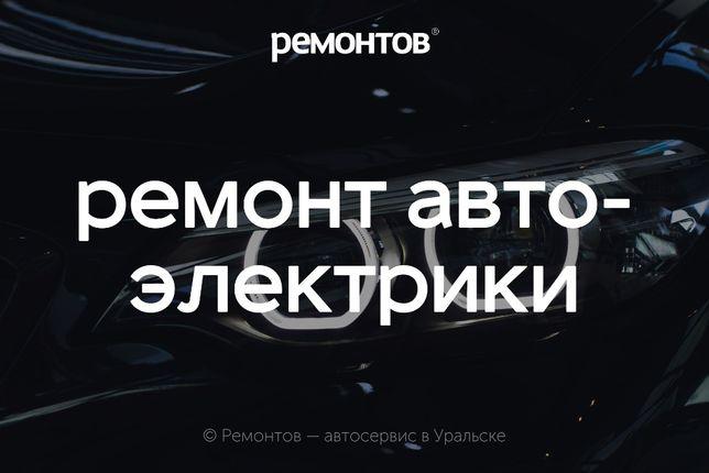 Ремонт автоэлектрики! Диагностика электрики автомобиля в Уральске.