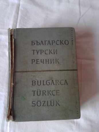Българо-турски голям речник- с антикварна стойност