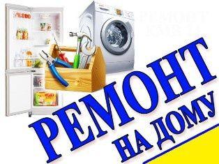 Ремонт холодильников и стиральных машин не дорого