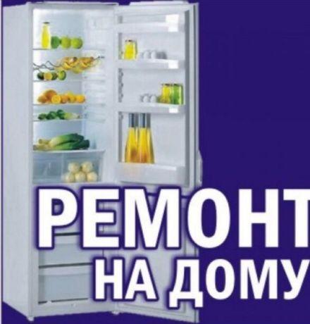 Ремонт холодильников Боралдай