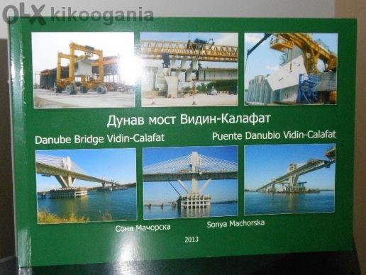 Дунав мост Видин - Калафат, книга-албум на три езика 2013г. (нова)