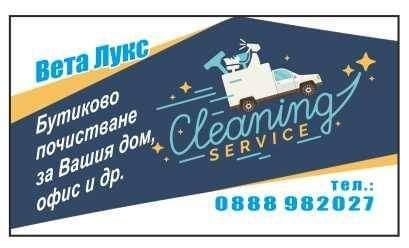 Дезинфекция и Професионално почистване на офиси и апартаменти