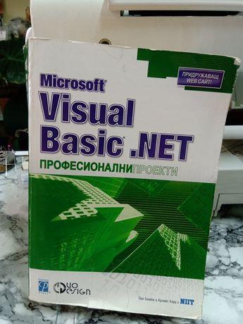 Продавам книга на тема компютри