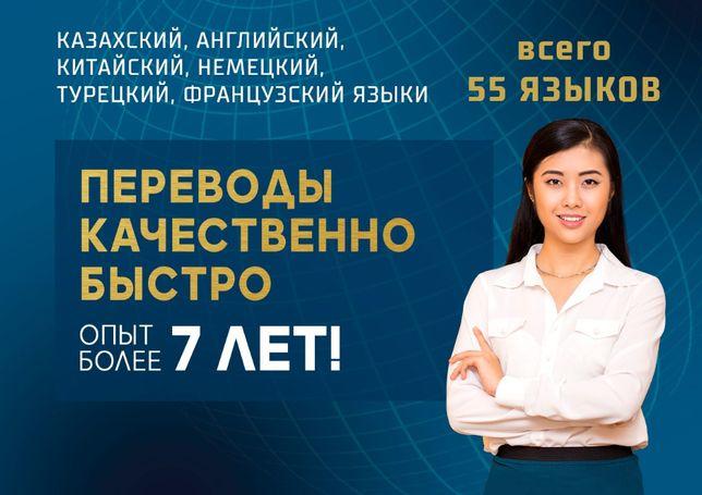 НЕДОР.ПЕРЕВОД.Переводчик с/на русского,казахский,английский,китайский