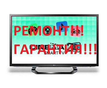 Ремонт телевизоров любой модели и марки выезд и диагностика