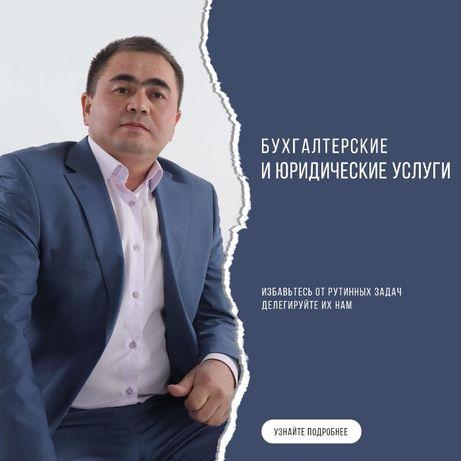 Бухгалтерские услуги на любое пр-е, открытие ликвид-я ТОО, ИП в Алматы