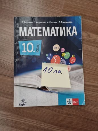 Учебник за 10 клас