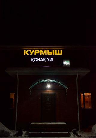 """Гостиница """"Курмыш"""" Ждет свойх Жителей и Гостей Города"""