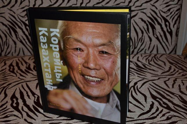 книга Корейцы казахстана