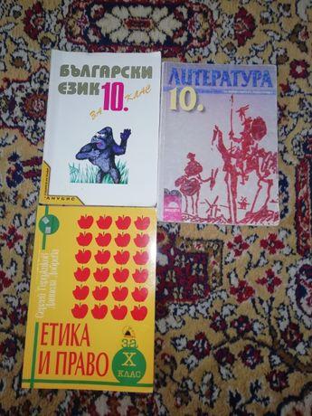 Учебници за 9ти и 10ти клас