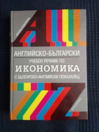 Английско-Български учебен речник по Икономика
