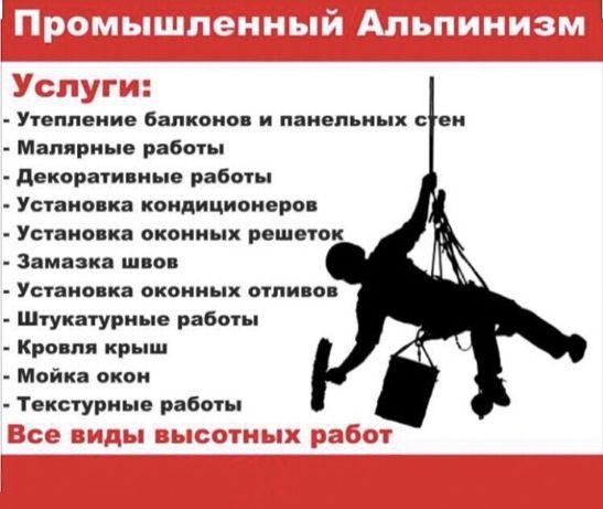 Услуги промышленных альпинистов (высотные работы)