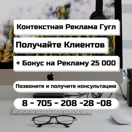 № 1 по КЗ Настройка Рекламы Контекстной! Реклама в Гугл с БОНУСОМ