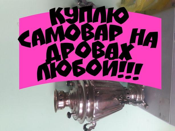 """"""" ПРИЁМ САМОВАРОВ """"СЛОМАННЫЙ """" Латунный  Советский!"""