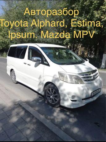 Авторазбор Toyota
