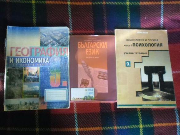 Учебници за 8 -11 клас
