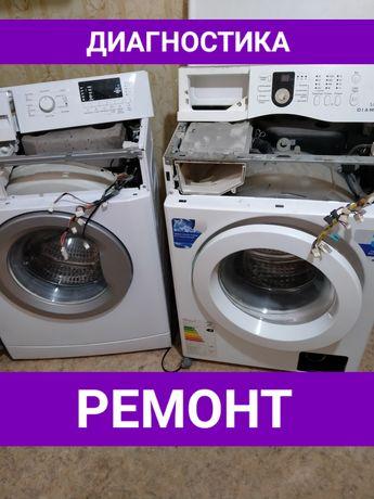 Атырау-Сервис. Ремонт стиральных машин.