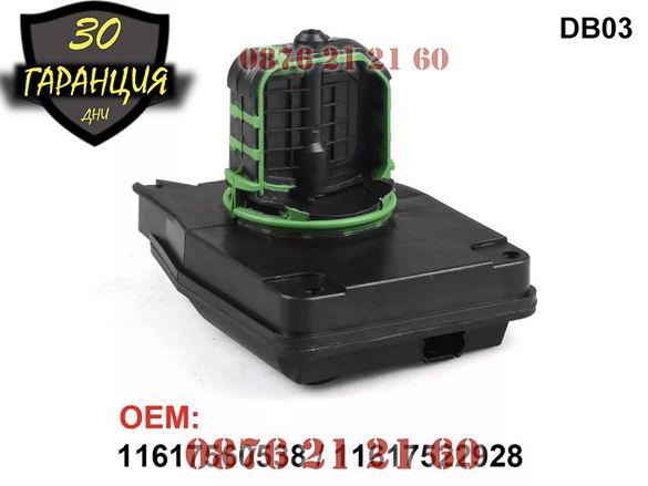 Клапан Клапа DISA ДИСА входящ колектор BMW E60 E61 E63 E81 E90 E91 E92