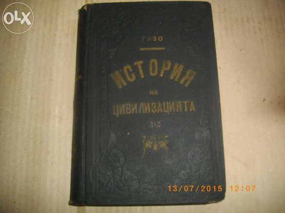 Антикварна Стара Книга-История на Цивилизацията,от Гизо-Лукс-Кожа-.