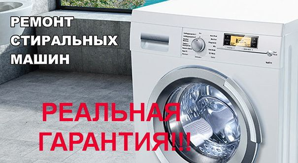 Квалифицированные специалисты! Ремонт стиральных машин и микроволновок