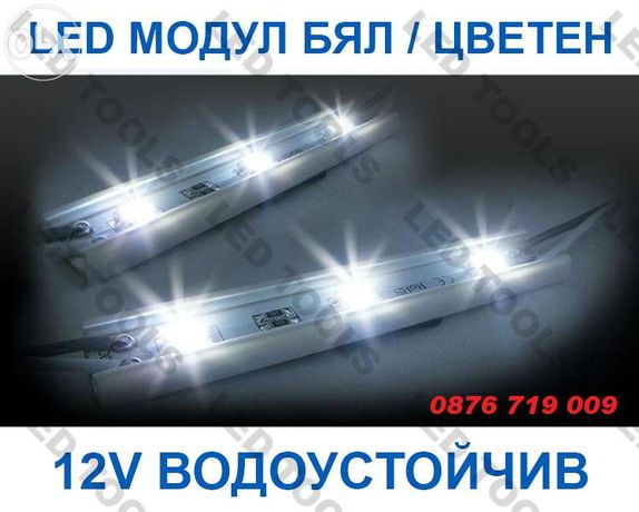 ЛЕД модул диоден, бял цветен RGB LED водоустойчив модули за осветление