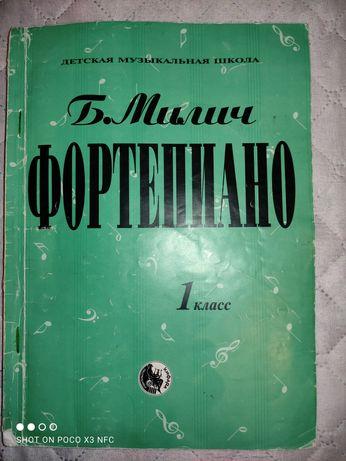 Учебник Фортепиано для 1 класса. Б. Милич.