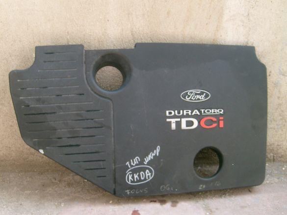 Кори за двигател за Форд, Тоуота или Фиат