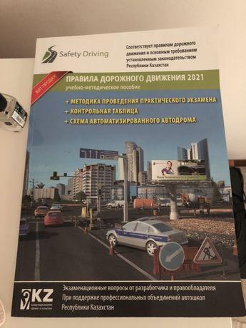 ПДД 2021 учебно-методическое пособие. Safety Driving