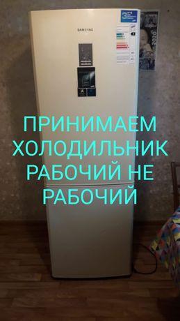 Холодильник LG, Самсунг, Беко