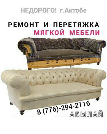 Перетяжка мебели по низким ценам реставрация обшивка ремонт Актобе