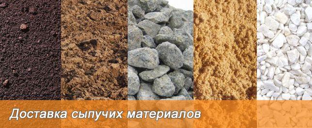 Песок Отсев Чернозем Перегной ПГС Глина Доставка Вывоз строит мусора