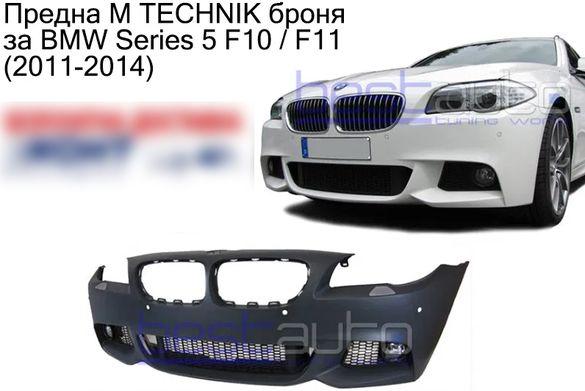 Предна M TECHNIK броня за BMW серия 5 F10 / F11 / Ф10 / Ф11 (2011-2014