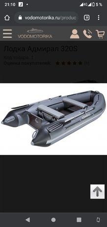 Продам лодку адмирал 3.2 новая