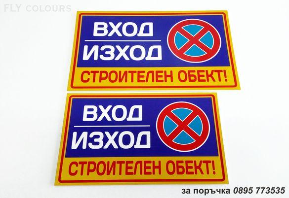 """табела """"Вход / изход строителен обект, не паркирай!"""""""