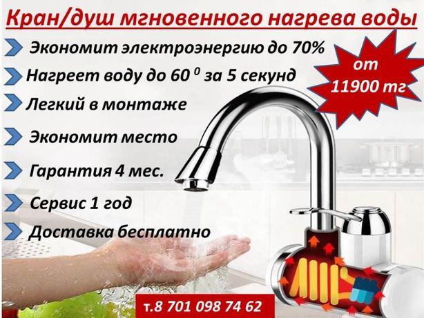 Кран душ водонагреватель! 70% эконом эл/энергии! Без аристона Гаранти