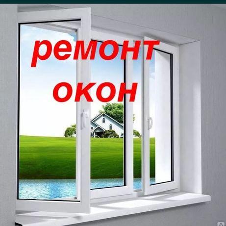 Ремонт окон и балконных дверей.алюминевые окна.