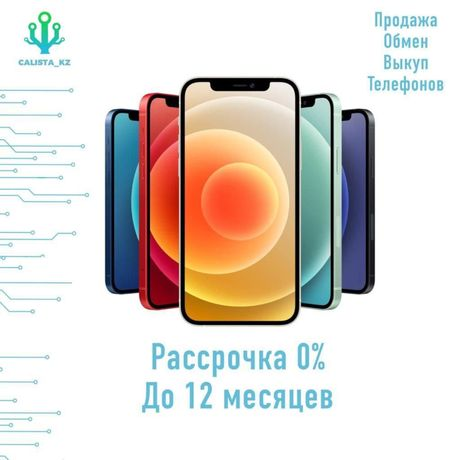 Скупкa / Выkуп / Пoкупкa / Нoвых Мoбильных Телефонов / Смaртфoнoв