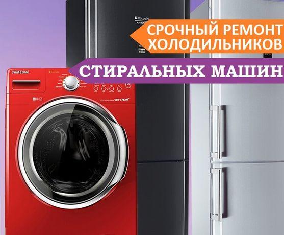 Ремонт холодильников кондиционеров стиральных машин духовок пылесосов