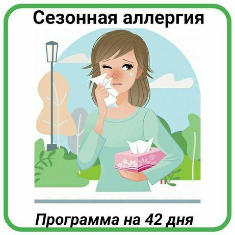 Аллергия. Сибирское здоровье