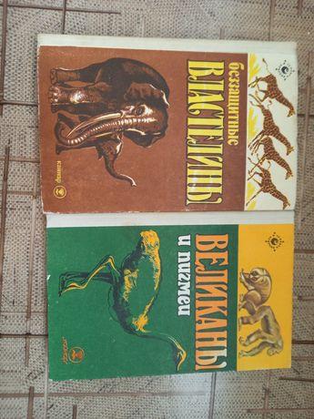 Продам книги про животных